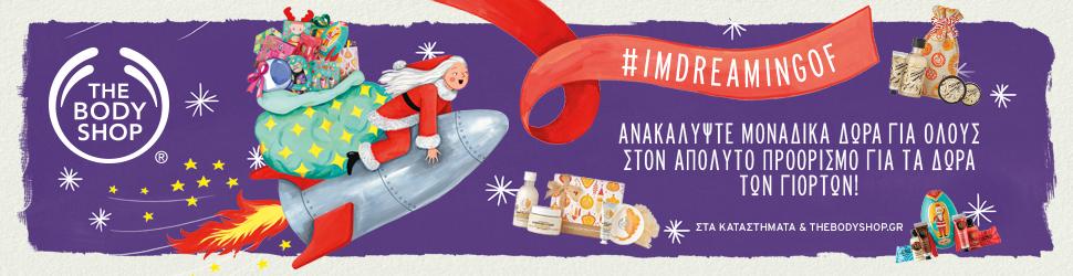 The Body Shop: Ανακαλύψτε μοναδικά δώρα για όλους στον απόλυτο προορισμό για τα δώρα των γιορτών!