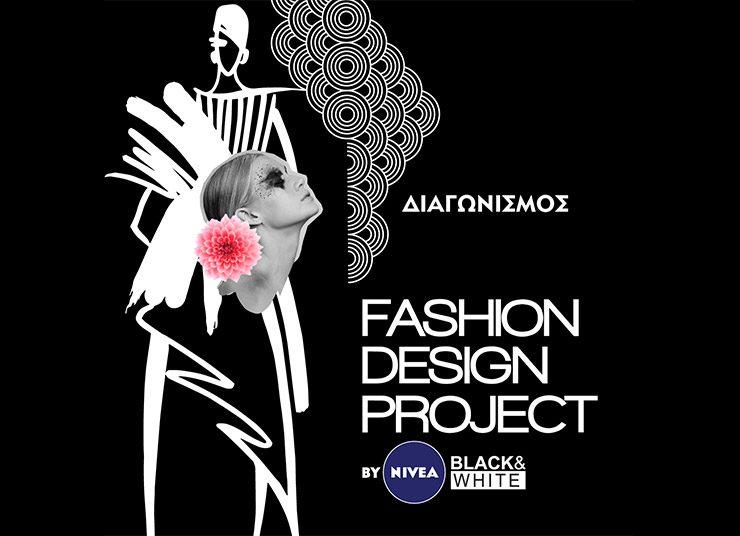 Διαγωνισμός: Fashion Design Project by Nivea Black & White