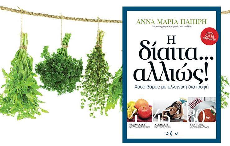 Χάσε βάρος με ελληνική διατροφή!
