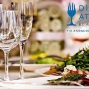 Dine Athens: Γαργαλιστική αφορμή για να φάμε έξω!