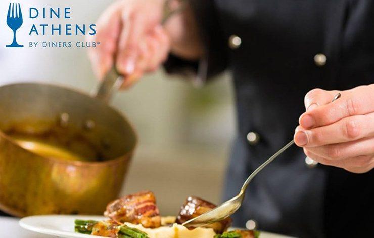 Dine Athens: Η αθηναϊκή γαστρονομική σκηνή... στο πιάτο σας!