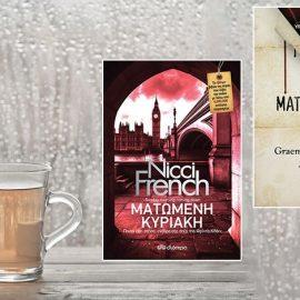 Η «Ματωμένη Κυριακή» του εκπληκτικού συγγραφικού ζευγαριού Nicci French μεταφέρεται στα ελληνικά από τις εκδόσεις Διόπτρα και υπόσχεται να σας κόψει την ανάσα! // «Το ματωμένο έργο» είναι μία ακαταμάχητη και πρωτότυπη ιστορία για την αμφιλεγόμενη φύση της αλήθειας. Ένα σαγηνευτικό λογοτεχνικό θρίλερ από τις εκδόσεις Μεταίχμιο