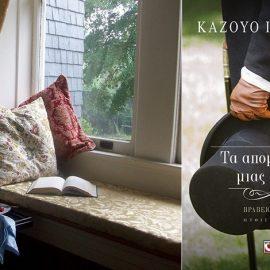 «Τα απομεινάρια μιας μέρας» του σημαντικού συγγραφέα Καζούο Ισιγκούρο από τις εκδόσεις Ψυχογιός θα σας συγκινήσει. Ένα σύγχρονο κλασικό μυθιστόρημα, μια όμορφη αναπόληση της ζωής, μια καθηλωτική επίκληση σε χαμένα όνειρα και χαμένους έρωτες