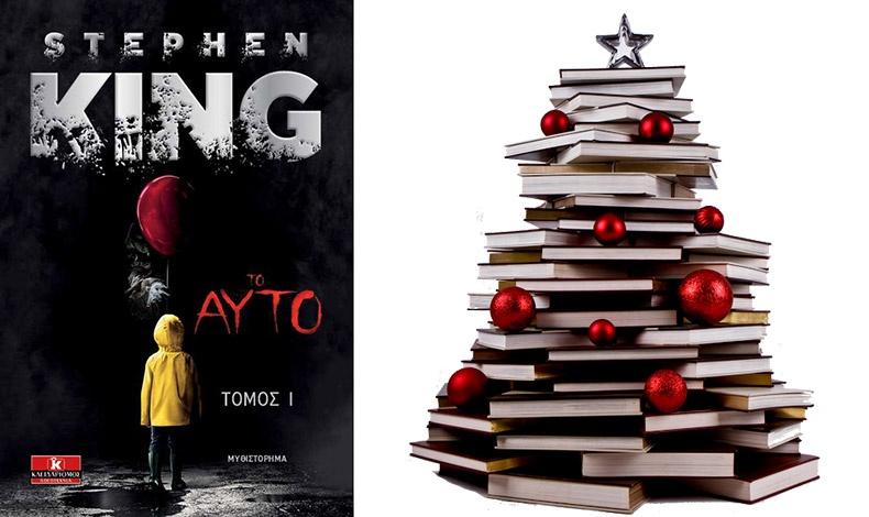 Αν είστε λάτρεις της φανταστικής λογοτεχνίας, ο Stephen King δεν θα σας απογοητεύσει ποτέ! «Το Αυτό Ι & ΙΙ» από τις εκδόσεις Κλειδάριθμος δεν θα σας συναρπάσουν!