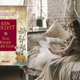 Το «Ένας Κόσμος Χωρίς Τέλος» του Ken Follett (εκδόσεις Bell) διαγράφει μία πρωτοφανή εκδοτική επιτυχία σε ολόκληρο τον κόσμο και θεωρείται ένα από τα σύγχρονα κλασικά μυθιστορήματα που πρέπει να βρίσκεται σε κάθε βιβλιοθήκη