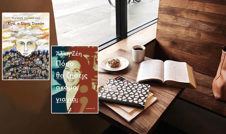 «Εγώ ο Σίμος Σιμεών» του Γιάννη Ξανθούλη (εκδόσεις Διόπτρα) μας μεταφέρει στην επαρχία του 1964 με μία μαγευτική ιστορία // Η Άλκη Ζέη μόνο ενδιαφέρουσες, ανατρεπτικές ιστορίες μπορεί να μας αφηγηθεί και το ίδιο συμβαίνει και με το «Πόσο θα ζήσεις ακόμη γιαγιά» από τις εκδόσεις Μεταίχμιο