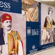 Έκθεση: Dress like a Greek