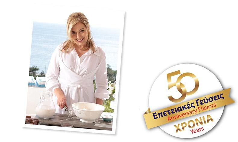 Η Ελληνίδα σεφ Ντίνα Νικολάου συνεργάζεται με τη δωδώνη δημιουργώντας δύο υπέροχες γεύσεις για το φετινό καλοκαίρι: τριπλή σοκολάτα και σορμπέ ανανά