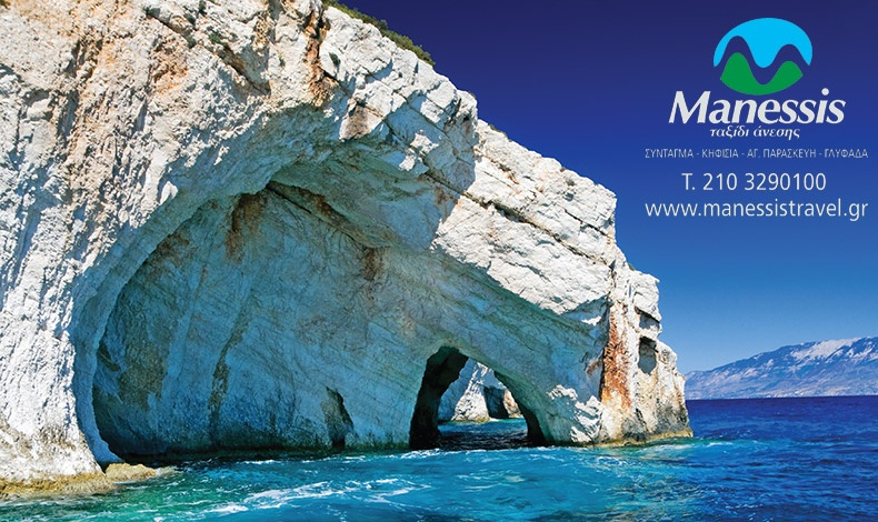 Μήπως θα είστε ένας από τους 5 τυχερούς που θα κερδίσουν τις οικογενειακές τους διακοπές σε αγαπημένους καλοκαιρινούς ελληνικούς προορισμούς με το γραφείο Manessis Travel;