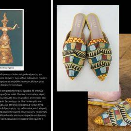 Η φούστα της Μινωίτισσας: Τα παπούτσια είναι εμπνευσμένα από το χρώμα και τα βολάν, από αγαλματίδια από φιγούρες γυναικών στο Μουσείο της Κνωσού. Φτιαγμένα σε ολομέταξο κίτρινο σαντούκ και ζωγραφισμένα στο χέρι σε λουρίδες και μετά ραμμένες πάλι στο χέρι για να ενωθούν και να γίνουν βολάν όπως τότε!