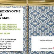 Ταξίδι ελληνικών γεύσεων στο ΙΚΕΑ