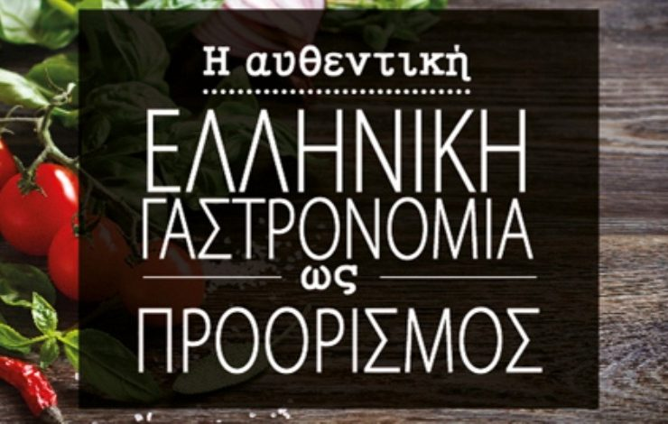 H αυθεντική ελληνική γαστρονομία ως προορισμός