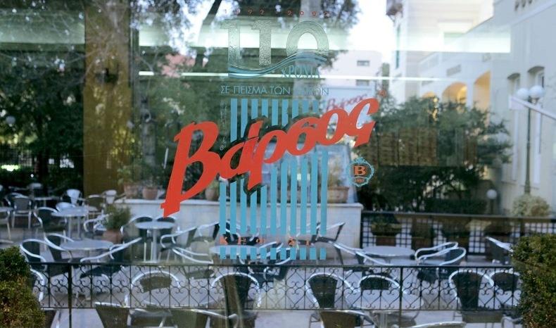 Από το 1892, ο Βάρσος της Κηφισιάς αποτελεί ζαχαροπλαστείο-ορόσημο της Αθήνας, δημιουργώντας ακόμη κλασικές συνταγές με παραδοσιακές μεθόδους