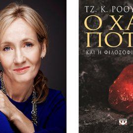Η σειρά Χάρι Πότερ πούλησε πάνω από 400 εκατομμύρια αντίτυπα παγκοσμίως // Η ελληνική έκδοση του βιβλίου «Ο Χάρι Πότερ και η Φιλοσοφική λίθος» από τις εκδόσεις Ψυχογυιός