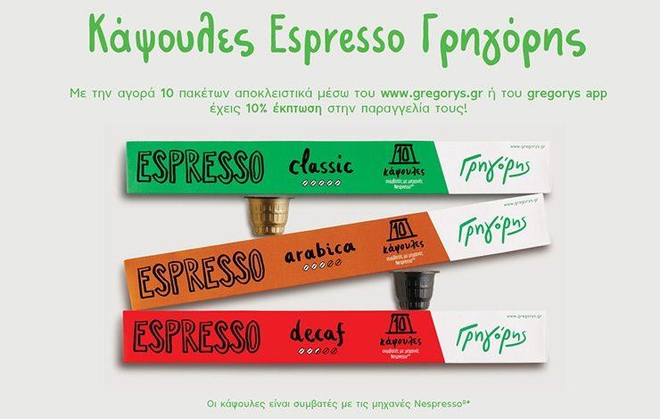 Νέες Κάψουλες Espresso