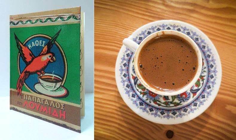 Ένα καφεδάκι ξεφυλλίζοντας τις σελίδες του εξαιρετικού λευκώματος. Τι καλύτερο;