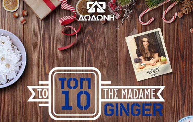 Μαθήματα Mαγειρικής παρέα με τη Madame Ginger
