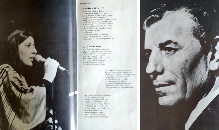 Η Μαρία Φαραντούρη στον Δεύτερο Κύκλο τραγουδούσε στο Canto General (σελ. 23 του προγράμματος) // Ο Γρηγόρης Μπιθικώτσης ήταν ο τραγουδιστής στον Τέταρτο Κύκλο και στο «Άξιον εστί» (σελ. 86 του προγράμματος)