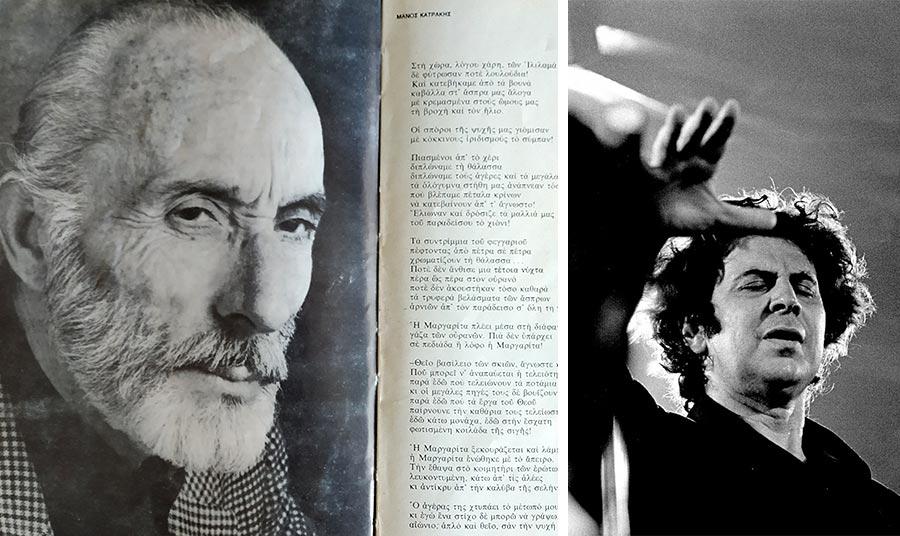 Ο Μάνος Κατράκης ήταν ο Αναγνώστης στο «Άξιον εστί» (σελ. 84 του προγράμματος). Η αξέχαστη στιβαρότητα και βαθύτητα της φωνής του «επέβαλε» την απόλυτη σιωπή, σε ένα θέατρο που κατά τα άλλα σειόταν // Ο Μίκης διευθύνει… τίποτε άλλο