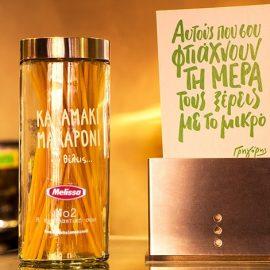 Το γνωστό, χοντρό μακαρόνι γίνεται το νέο… καλαμάκι μας στα καταστήματα Γρηγόρης και η νέα μόδα για να ρουφάμε τον κρύο αγαπημένο μας καφέ! Το νέο σύνθημα είναι: «Καλαμάκι Μακαρόνι... Αν θέλεις...» (φωτογραφία: Χάρης Παπαδημητρακόπουλος)