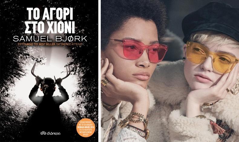 Φοράμε γυαλιά με έντονους χρωματιστούς φακούς και βυθιζόμαστε στον «σκοτεινό» κόσμο του ντετέκτιβ Μουνκ και της συνεργάτιδάς του Μία και για να λύσουμε μαζί του τις αιώνιες υποθέσεις του στο νέο βιβλίο του Νορβηγού Samuel Bjørk, «Το αγόρι στο χιόνι»