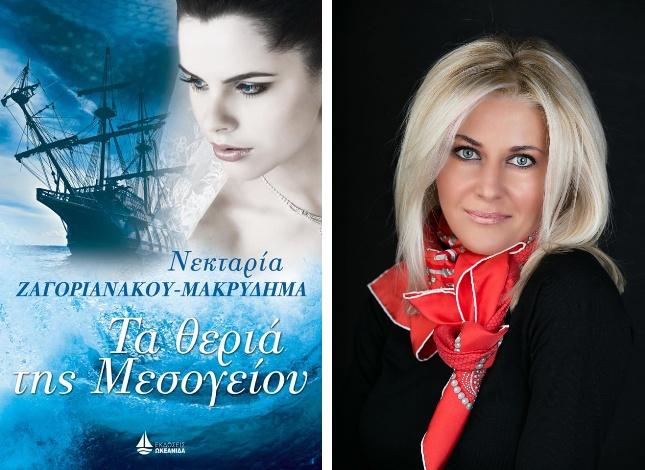 Νεκταρία Ζαγοριανάκου-Μακρυδήμα: Τα θεριά της Μεσογείου