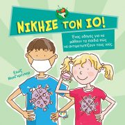 «Νίκησε τον ιό!»: Ένα βιβλίο για παιδιά επίκαιρο και… on line!