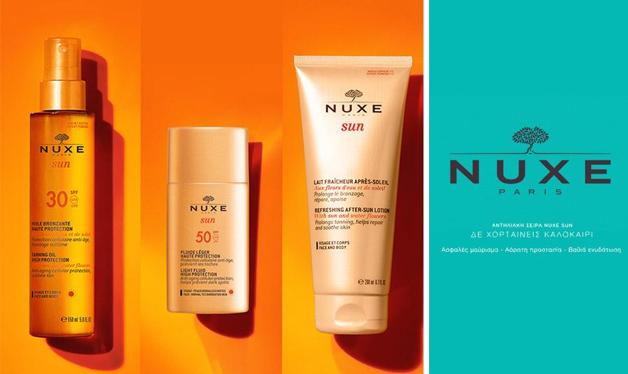 Φέτος το καλοκαίρι, η επιλογή της αντηλιακής σειράς Nuxe είναι η επιλογή για απόλυτη προστασία και απόλαυση. Άλλωστε, η Nuxe είναι μια καινοτόμος εταιρεία, εξειδικευμένη στην φυτική κοσμετολογία. Τα αντηλιακά της που θα τα βρείτε στα φαρμακεία, συνδυάζουν τη δύναμη της φύσης και της επιστήμης προστατεύοντας αποτελεσματικά το δέρμα σας