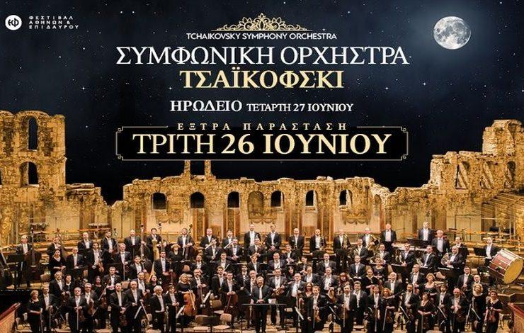 Η Συμφωνική Ορχήστρα Τσαϊκόφσκι για πρώτη φορά στην Ελλάδα!