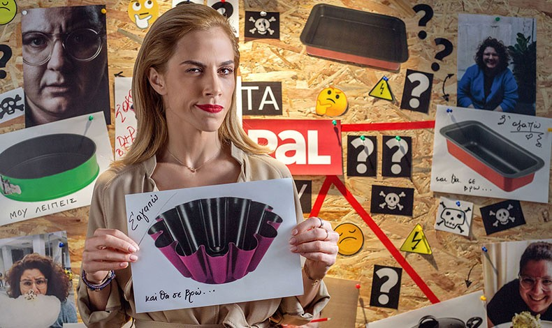 H Ντορέττα Παπαδημητρίου σε ρόλο… ντετέκτιβ αναζητά τα Pal της… και η συνέχεια επί της καμπάνιας! Δηλώστε συμμετοχή και διεκδικείστε πλούσια δώρα!