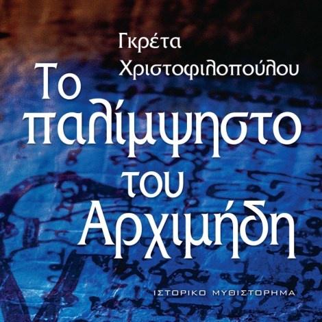 Το Παλίμψηστο του Αρχιμήδη