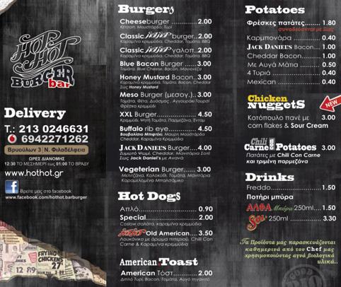 hot hot burger bar τιμοκατάλογος