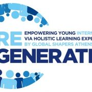 ReGeneration: Αμειβόμενη πρακτική άσκηση