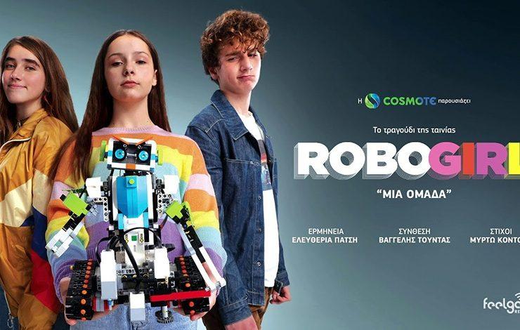 «ROBOGIRL»: Μία ομάδα, μία παρέα, μία απίθανη ιδέα!