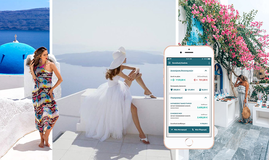 Η Εθνική Τράπεζα, με την καινούρια έκδοση της e-banking εφαρμογής της για κινητά, το i-bank Mobile Banking, κάνει το επόμενο βήμα στην εξέλιξη της προσωπικής τραπεζικής, εισάγοντας εργαλείο budgeting στο app. Ας απολαύσουμε χωρίς περιττά άγχη τη θέα από την… Καλντέρα!