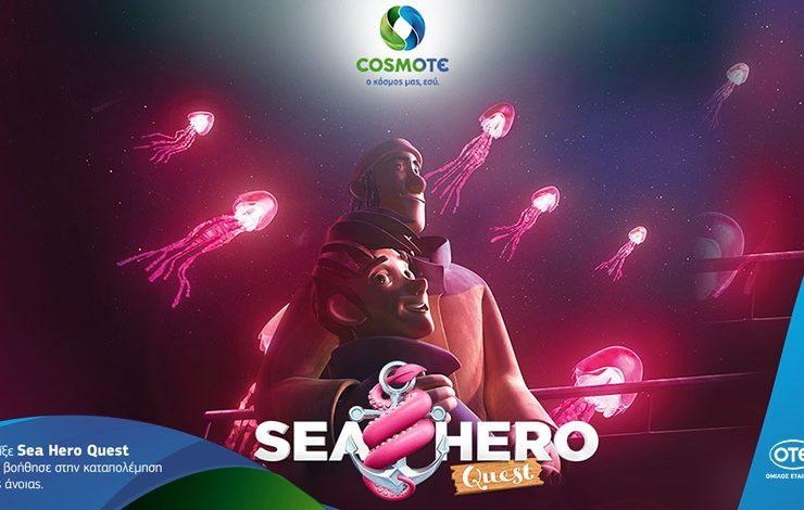 Sea Hero Quest: Ένα παιχνίδι που δύσκολα θα ξεχάσεις!