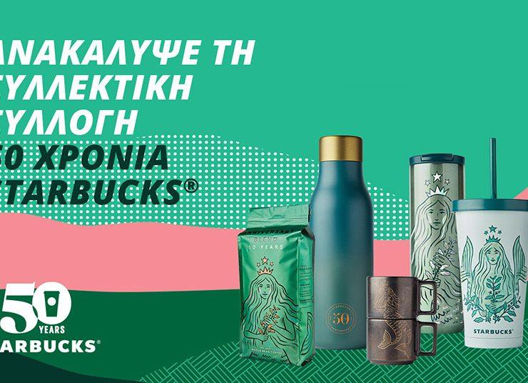 50 χρόνια Starbucks: Γιορτάστε αυτή την άνοιξη με τη νέα συλλεκτική συλλογή