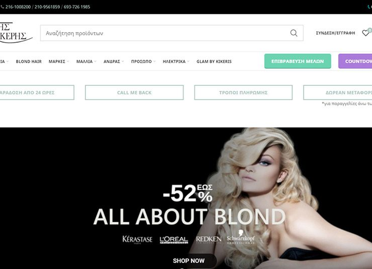 Kikeris. gr.: Μία οnline εμπειρία για τα μαλλιά μας!