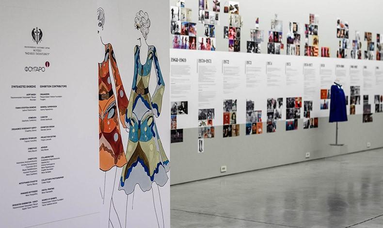 Η έκθεση περιλαμβάνει αντιπροσωπευτικά δείγματα των συλλογών του Γιάννη Τσεκλένη, φωτογραφίες, ντοκουμέντα της εποχής, ταινίες και σπάνιο εποπτικό υλικό από το αρχείο του σχεδιαστή