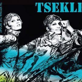 Η αφίσα της έκθεσης «Τα Χρόνια της Μόδας» που λαμβάνει χώρα στο «Φουγάρο» με τη συνεργασία του Πελοποννησιακού Λαογραφικού Ιδρύματος