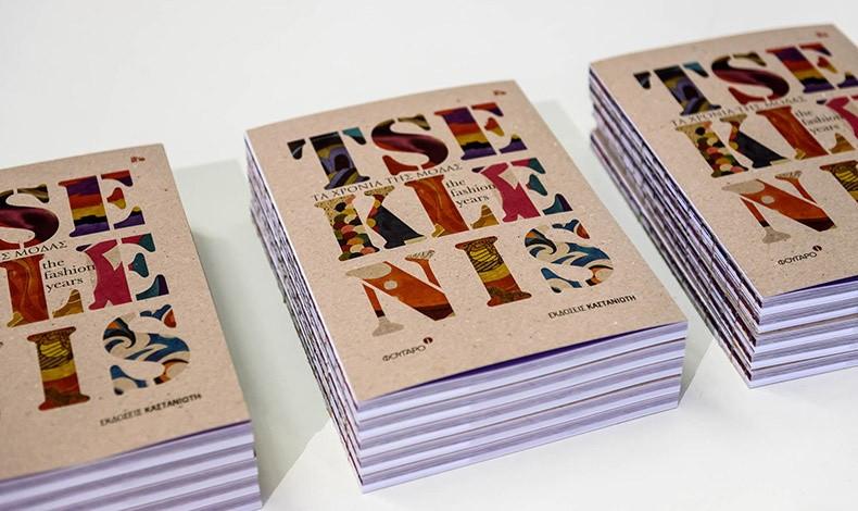 Η ειδική έκδοση από το «Φουγάρο» και τις εκδόσεις Καστανιώτη, πρωτότυπα σχέδια & αξεσουάρ με την υπογραφή του Γιάννη Τσεκλένη