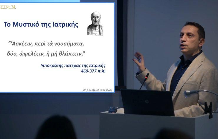 Dr. Δημήτρης Τσουκαλάς: Αλλάζοντας την προσέγγιση της ιατρικής!