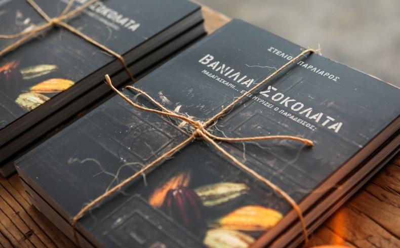 Στέλιος Παρλιάρος: Βανίλια-Σοκολάτα