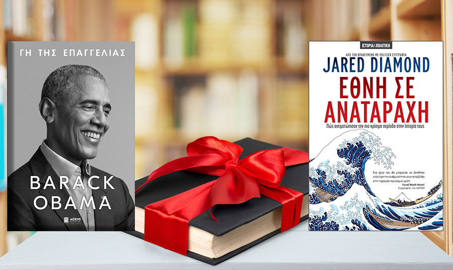 «Η Γη της Επαγγελίας», Μπάρακ Ομπάμα. Στο συναρπαστικό και πολυαναμενόμενο πρώτο τόμο των απομνημονευμάτων του από τα χρόνια της προεδρίας ο Μπαράκ Ομπάμα αφηγείται την ιστορία της εκπληκτικής οδύσσειας του από τότε που ήταν ένας νεαρός άνδρας ο οποίος αναζητούσε την ταυτότητά του ως τη στιγμή που έγινε ο ηγέτης του ελεύθερου κόσμου, περιγράφοντας με συγκλονιστικές προσωπικές λεπτομέρειες τόσο την πολιτική του παιδεία όσο και τις στιγμές-ορόσημο της πρώτης θητείας της ιστορικής προεδρίας του – μια εποχή επεισοδιακών μεταβολών και δραματικών αναταραχών. Ένα βιβλίο εξαιρετικά προσωπικό και ενδοσκοπικό, καταγράφει την πεποίθηση του // «Έθνη σε αναταραχή», Jared Diamond. Πώς μπορούν τα κράτη να ξεπεράσουν κρίσεις που υπέστησαν; Και πώς μπορούμε να αντλήσουμε γνώση από τα ιστορικά γεγονότα του παρελθόντος; Μια καθηλωτική και διαφωτιστική παρουσίαση για το πώς τα έθνη αντιμετωπίζουν τις κρίσεις στην πορεία της Ιστορίας.