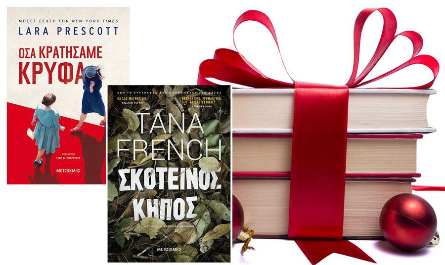 «Όσα κρατήσαμε κρυφά», Lara Prescot, To σημαντικότερο λογοτεχνικό ντεμπούτο της χρονιάς 2019. Βρισκόμαστε στην αυγή του Ψυχρού Πολέμου, κι οι λέξεις έχουν γίνει όπλα. Στη Μόσχα, η Όλγα Ιβίνσκαγια συλλαμβάνεται. Είναι η ερωμένη και μούσα του Μπόρις Πάστερνακ – του πιο διάσημου εν ζωή συγγραφέα στη Σοβιετική Ένωση. Το καθεστώς γνωρίζει ότι ο Πάστερνακ γράφει ένα μυθιστόρημα με τίτλο Δόκτωρ Ζιβάγκο που ασκεί δριμεία κριτική στην Οκτωβριανή Επανάσταση. Θέλοντας να αποκτήσουν περισσότερες πληροφορίες και να πιέσουν τον συγγραφέα, οι αρχές στέλνουν την ερωμένη του στο γκουλάγκ… // «Σκοτεινός κήπος», Tana. Ο Τόμπι ανέκαθεν ήταν τυχερός στη ζωή του. Ώσπου μια νύχτα όλα αλλάζουν. Μια βάναυση επίθεση τον αφήνει τραυματισμένο – και πια δεν είναι ο ίδιος άνθρωπος. Αναζητά καταφύγιο στο πατρικό του, ένα σπίτι γεμάτο όμορφες αναμνήσεις από τα καλοκαίρια του και τα εφηβικά πάρτι με τα ξαδέλφια του. Όμως, λίγο μετά την άφιξή του εκεί, ανακαλύπτεται ένα κρανίο κρυμμένο στη γέρικη φτελιά του κήπου. Κι ο Τόμπι αναγκάζεται να επανεξετάσει όσα γνωρίζει για την οικογένειά του, το παρελθόν του, τον ίδιο του τον εαυτό.